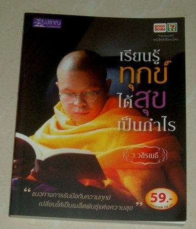 Buy this article : Book of Worship in Thai