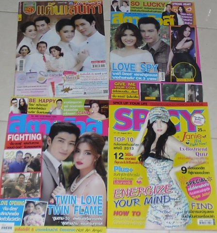 Buy this article : Set of 4 Thai tabloids